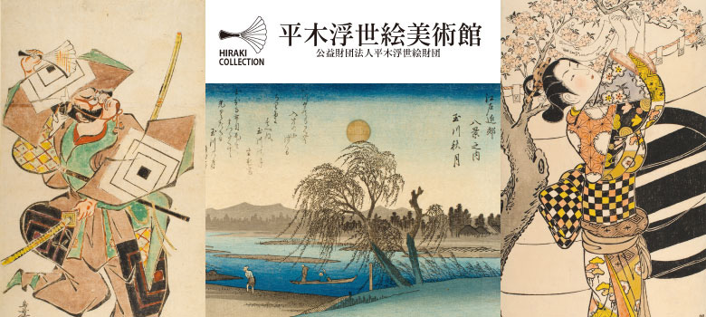 Hiraki Ukiyo-e Foundation